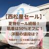 【西松屋】夏物セール続報!肌着も50%offに!洋服の値下げは?今回の購入品も!【2019】