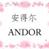 「安得尓」「ANDOR」が中国で商標登録されました!