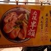 丸亀製麺 鴨ねぎうどん半額食べてきましたが… 日経平均は反発