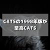 CATSの映画化により1998年に映像化されたCATSが再評価されている件