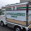 高齢者の生活援助の一助に ~セブン⁻イレブンの移動販売車が武雄市に!~