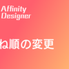【iPad版 Affinity Designer】オブジェクトの重ね順の変更