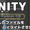 【Unity】指定したファイルをハイライトさせたいの