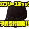 【EVERGREEN】フリース素材採用「EGフリースキャップ」通販予約受付開始!