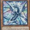 《ブルーアイズ・ソリッド・ドラゴン》について考えてみる【遊戯王カード考察】