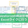 Excelを使うようにSalesforceの商談を管理しよう