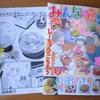 【みんなの食卓№20】(少年画報社)