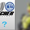 【ジオウ食玩WATCHER最終回】あのキャラの商品化発表!!&ゼロワンをちょい見せ!?&この1年をプレイバック!!