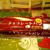 業務スーパーの超ロングなチョコレートパンはとっってもおいしかったです!