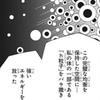【サムライ8】H粒子と重さと引力【35話ネタバレ注意】