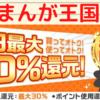 お得感No1!電子コミックサイト「まんが王国」