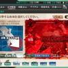 E7 ソロモン諸島沖/サンタ・クルーズ諸島沖(第二ゲージ削り)