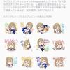 2代目!!セガスタッフイメージガール【花丸ちゃん×ソニック】LINEスタンプ配信中!