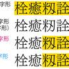 JIS例示字形変更と字形セット_09