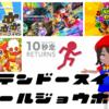 Nintendo Switchでダウンロードソフト48本のセールが開催中!「サバクのネズミ団!改。」や任天堂作品のセールに注目!