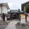 京都 積善院準提堂・五大力尊法要 2月23日
