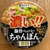【寿がきや 濃い!!豚骨ペッパーちゃんぽん】これは楽しい ちゃんぽん麺ですよ〜