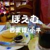 【小平喫茶】場所はどこだ!?「ぽえむ 小平店」ショッピングセンター2F、隠れ家的お店