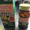 チクナインは(・∀・)イイ!!