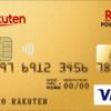 クレジットカードはどこが良い?