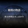 【FGO】幕間の物語 茨木童子 -渡る世間はオニばかり- 1/2