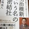 「明治維新という名の秘密結社」(苫米地英人著)を読んでみた。若者にも、社会人にも読んでほしい。日本の本当の歴史。