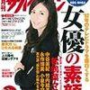 1月24日 加藤シゲアキメモ