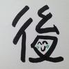 今日の漢字494は「後」。後楽園球場からスタートした「アメリカ横断ウルトラクイズ」を振り返る
