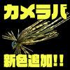 【ノリーズ】抜群なすり抜け性能と喰わせスモールシルエットのスモラバ「カメラバ5g」に新色追加!