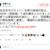 (その5)兵庫県警へ「不正指令電磁的記録に関する罪」の情報公開請求をしました