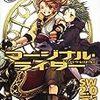 ソード・ワールド2.0リプレイ マージナル・ライダー(2)