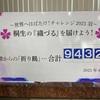 210922 まもなく「万羽鶴」!