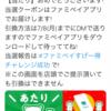 【大量当選】#ファミペイすげー得チャレンジ 当選!