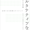 【イラレ】10種のフォントと、シンプルな背景のアイディア(真円)