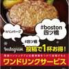 ★BOSTON 四ッ橋FC店:最強!合わせ技パスタ★