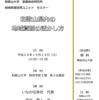 【和歌山大学で講演?講義?してきまーす 10/24】