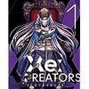【Re:CREATORS(レクリエイターズ)】13話感想 万策尽きてない予定通りの総集編回 EDはアルタイル(CV.豊崎愛生さん)が歌うPV楽曲