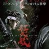 狂気の一発撮り、宮本武蔵の降霊『狂武蔵-CRAZY SAMURAI MUSASHI』劇場映画批評20回