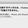 iOS 7 GM (Golden Master) には iTunes 11.1 が必要。