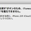 iOS 7 GM (Golden Master) には iTunes 11.1 が必要。