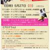 5月27日「EZYDOGドッグダンスショー&体験会」&「DDJP競技会」のお知らせ