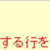 WHERE句の条件式 ~論理演算子~ #2