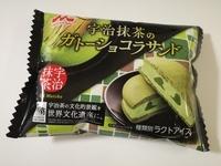 森永乳業「宇治抹茶のガトーショコラサンド」はサンドアイスとして旨い。旨すぎる。