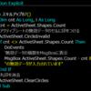 【Excel VBA学習 #87】入力規則の無効データをチェックする