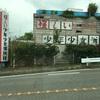 三島由紀夫「真夏の死」の今井浜と、海外を目指した吉田松陰の弁天島へ!