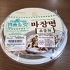 【韓国コンビニ】 大人気の麻醬麺 マジャンミョン CU