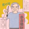 台湾人彼氏の家族と初めて過ごす旧正月マンガレポ (3) :春聯を売る彼の叔父さん