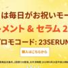 【iHerb23周年セール】美容液・トリートメント・セラムが23%OFF!プロモコードは「23SERUMS」