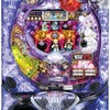 藤商事「CR マジョカ†マジョルナ」の筐体&ウェブサイト&情報