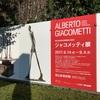「ジャコメッティ展」(於:国立新美術館)に行ってきた